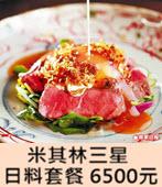 米其林三星日料套餐6500元嘗鮮  - 台灣e新聞