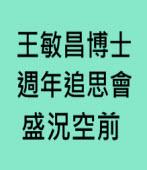 王敏昌博士週年追思會盛況空前-台灣e新聞