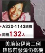 美境染伊第二例 確診前發燒仍搭機 - 台灣e新聞