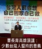 曹長青高雄演講:少數台灣人堅持的意義  - 台灣e新聞