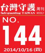 第144期台灣守護周刊-台灣e新聞