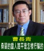 曹長青:桑蘭的證人路平是怎樣行騙的 -台灣e新聞
