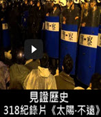見證歷史 318紀錄片《太陽•不遠》10/31立院外首映 - 台灣e新聞