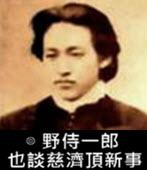 也談慈濟頂新事  -◎ 野侍一郎 -台灣e新聞