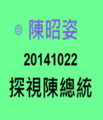 20141022探視陳總統 -◎陳昭姿  -台灣e新聞