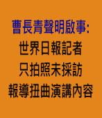 曹長青聲明啟事:世界日報記者只拍照未採訪  報導扭曲演講內容 -台灣e新聞