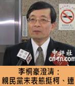李桐豪澄清:親民黨未表態挺柯、連 -台灣e新聞