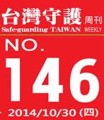 第146期台灣守護周刊-台灣e新聞