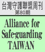 第80期台灣守護周刊|台灣e新聞