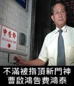 不滿被指頂新門神 曹啟鴻告費鴻泰-台灣e新聞