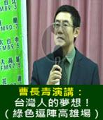 曹長青演講:台灣人的夢想!(綠色逗陣高雄場) -台灣e新聞