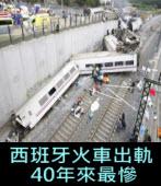 西班牙火車出軌 40年來最慘 -台灣e新聞