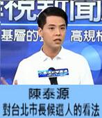陳泰源 :我對台北市長選舉的看法 - 台灣e新聞