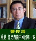 曹長青:香港,你是自由中國的第一站  -台灣e新聞
