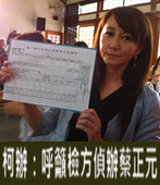柯辦:呼籲檢方偵辦蔡正元 散布柯陣營選舉機密文件 - 台灣e新聞