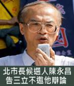 北市長候選人陳永昌 告三立不邀他辯論 - 台灣e新聞