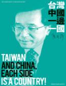 「台灣中國、一邊一國」單曲CD