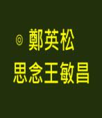 思念王敏昌-◎鄭英松-台灣e新聞