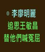 李廖明麗:追思王敏昌 替他們喊冤屈 - 台灣e新聞