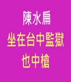 陳水扁坐在台中監獄也中槍 (柯文哲:扁馬鬥法造成當年SARS防疫破口) - 台灣e新聞
