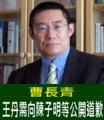 曹長青:王丹需向陳子明等公開道歉  - 台灣e新聞