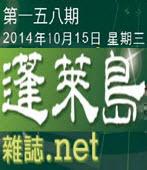 第158期《蓬萊島雜誌 .net 雙週報》電子報-台灣e新聞