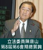 立法委員陳唐山第8屆第6會期總質詢-台灣e新聞