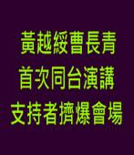 黃越綏曹長青首次同台演講 支持者擠爆會場- 台灣e新聞