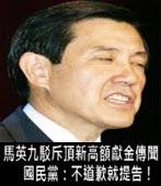 馬英九駁斥頂新高額獻金傳聞 國民黨:不道歉就提告!  -台灣e新聞