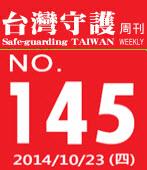 第145期台灣守護周刊-台灣e新聞