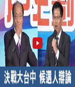 20141024 決戰大台中  候選人辯論 -台灣e新聞