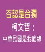 否認是台獨 柯文哲:中華民國是我底線 -台灣e新聞