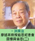 廖述宗教授追思紀念會回憶與省思(二) -◎洪國治- 台灣e新聞