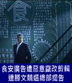 食安廣告遭惡意竄改剪輯 連勝文競選總部提告 -台灣e新聞