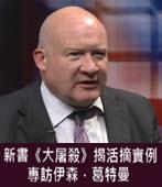新書《大屠殺》揭活摘實例 專訪伊森.葛特曼 -台灣e新聞