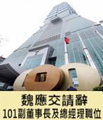 魏應交請辭101副董事長及總經理職位-台灣e新聞
