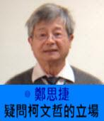 疑問柯文哲的立場  -◎ 鄭思捷 - 台灣e新聞