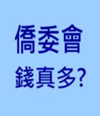 僑委會錢真多? - 台灣e新聞