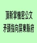 頂新掌機密公文 矛頭指向屏東縣府 -台灣e新聞