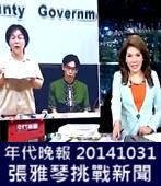 20141031年代晚報 張雅琴挑戰新聞  -台灣e新聞