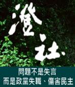 問題不是失言,而是政黨失職、傷害民主  -- 柯文哲事件的民主習題 -台灣e新聞