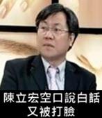 陳立宏空口說白話 又被打臉 - 台灣e新聞