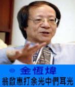 〈金恆煒專欄〉翁啟惠打余光中們耳光  -台灣e新聞