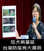 狂犬病蔓延 台灣防疫有大漏洞- 台灣e新聞