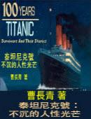 曹長青:《泰坦尼克號:不沉的人性光芒》 ∣台灣e新聞