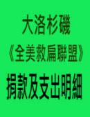 大洛杉磯《全美救扁聯盟》 捐款及支出明細∣台灣e新聞