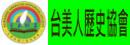 台美人歷史協會 Taiwanese American Historical Society