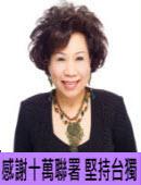 獨立總統參選人 黃越綏競選辦公室新聞稿20110913|台灣e新聞