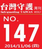 第147期台灣守護周刊-台灣e新聞