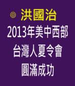 2013年美中西部台灣人夏令會圓滿成功-◎洪國治 -台灣e新聞